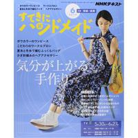 NHKすてきにハンドメイド  2019年6月号