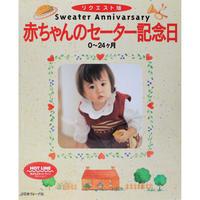 リクエスト版 赤ちゃんのセーター記念日 0~24ヶ月 日本ヴォーグ社