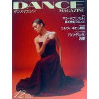 ダンスマガジン  1999年12月号