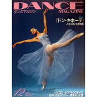 ダンスマガジン  2004年12月号