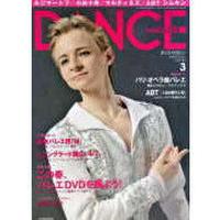 ダンスマガジン  2011年3月号