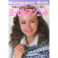 ヨーロピアンニット 手編みの伝統ニットをナウに着る  昭和56年  講談社