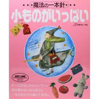 魔法の一本針 小ものがいっぱい 日本ヴォーグ社