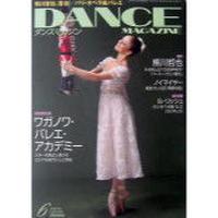 ダンスマガジン  2008年6月号