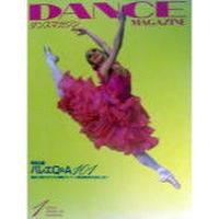 ダンスマガジン  1999年1月号