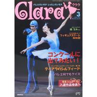 クララ Clara 2003年3月号
