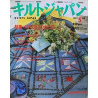キルトジャパン 1992年5月号 隔月刊