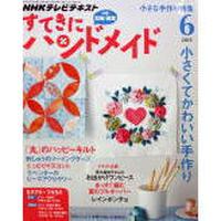 NHKすてきにハンドメイド 2012年6月号