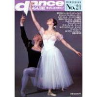 ダンスマガジン 21号 (1988年)
