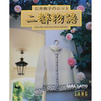 石井麻子のニット 二都物語・京都・パリ 雄鶏社