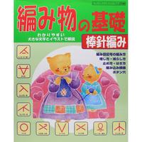編み物の基礎 棒針編み レディブティックシリーズno.2340 ブティック社