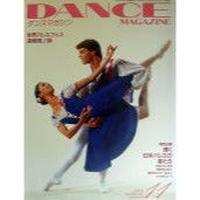 ダンスマガジン  1997年11月号