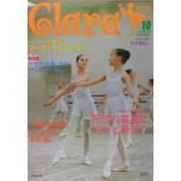 クララ Clara 2005年10月号