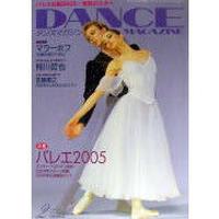 ダンスマガジン  2005年2月号