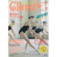 クララ Clara 1998年1月号 / 創刊号
