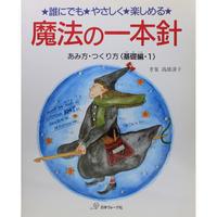 魔法の一本針 あみ方・つくり方 基礎編 1 日本ヴォーグ社