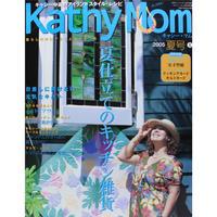 Kathy Mom キャシー・マム ⑧ 2005年夏号 マリン企画