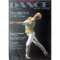 ダンスマガジン  2005年9月号