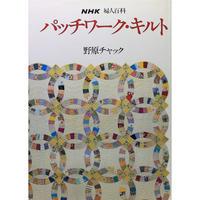 NHK婦人百科 パッチワーク・キルト 野原チャック 日本放送出版協会