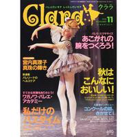 クララ Clara 1998年11月号