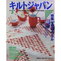 キルトジャパン 1999年3月号
