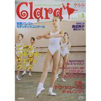 クララ Clara 2002年5月号