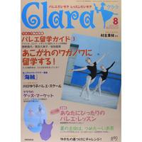クララ Clara 2002年8月号