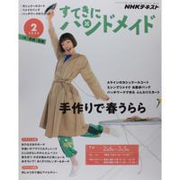 NHKすてきにハンドメイド  2020年2月号