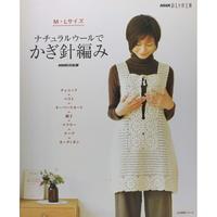ナチュラルウールでかぎ針編み NHKおしゃれ工房 NHK出版