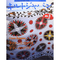 キルトジャパン No.3 1987年/昭和62年