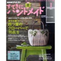 NHKすてきにハンドメイド 2017年1月号