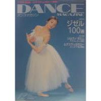ダンスマガジン  2006年12月号