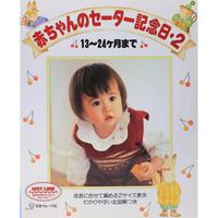 赤ちゃんのセーター記念日・2 13~24ヶ月 日本ヴォーグ社