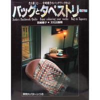 バッグとタペストリー 色を楽しむ 宮崎順子のパッチワークキルト 文化出版局