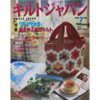 キルトジャパン 1996年7月号 隔月刊