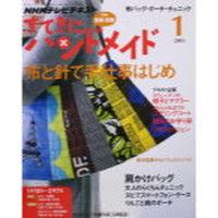 NHKすてきにハンドメイド 2013年1月号