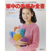 家中の手編み全書 ウーマン決定保存版 DXシリーズ 昭和55年  講談社