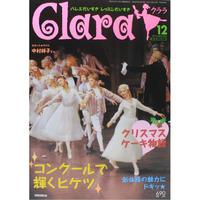 クララ Clara 2004年12月号