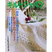 キルトジャパン 2003年7月号