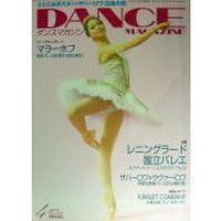 ダンスマガジン  2006年4月号