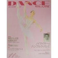 ダンスマガジン  2004年11月号