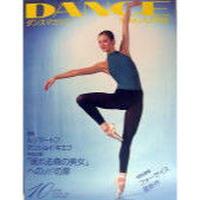ダンスマガジン  1995年10月号