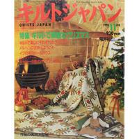 キルトジャパン 1993年11月号 隔月刊