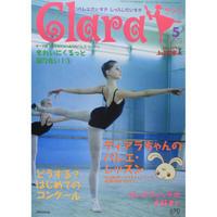 クララ Clara 2004年5月号