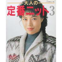 大人の定番ニット3 日本ヴォーグ社