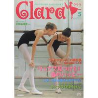 クララ Clara 2003年5月号