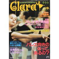 クララ Clara 1999年9月号