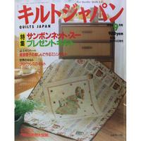 キルトジャパン 1996年9月号 隔月刊