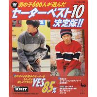 '98 男の子600人が選んだセーターベスト10決定版 雄鶏社