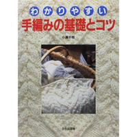 わかりやすい 手編みの基礎とコツ 小瀬千枝 文化出版局